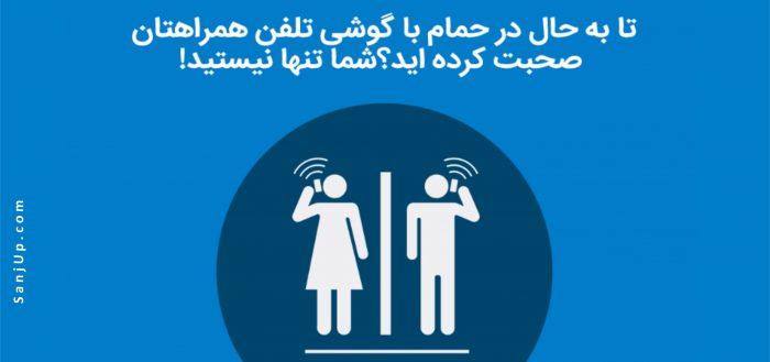 آیا شما هم در حمام با گوشی همراهتان صحبت میکنید؟